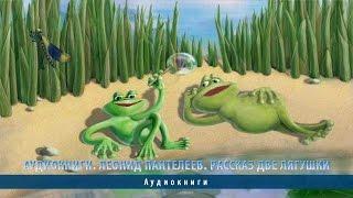 Аудиокниги | Леонид Пантелеев | Рассказ Две лягушки