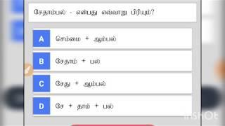 10 tamil important question - मुफ्त ऑनलाइन