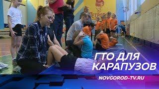 Самые маленькие новгородские спортсмены доказали свою готовность к труду и обороне