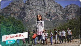 دمية عملاقة تجسد قصة طفلة سورية لاجئة! تحميل MP3