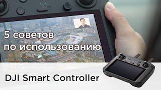 DJI Smart Controller | 5 советов по использованию пульта