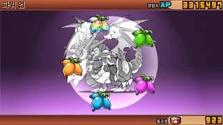 [모바일게임] 냥코대전쟁 - 울트라 슈퍼레어 3단진화! (패룡황제 디오라무스)