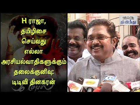 Mersal Crew should thank Tamilisai and H Raja: TTV Dinakaran Ridicules   Mersal Issue