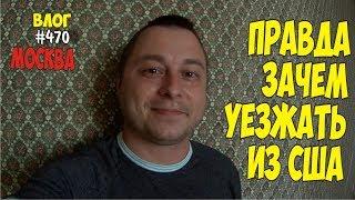 Это правда! Почему возвращаются люди из США в Россию! Новый персонаж моего влога. #470 Алекс Простой