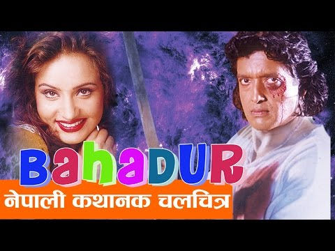 Bahadur | Nepali Movie