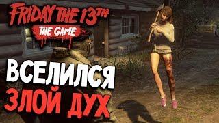 Friday the 13th: The Game - САМАЯ УГАРНАЯ СЕРИЯ (пятница 13 игра прохождение на русском) #17