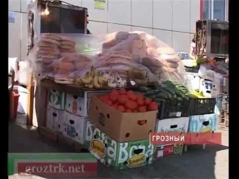 Проверки на рынках Грозного - смотреть видео-репортаж