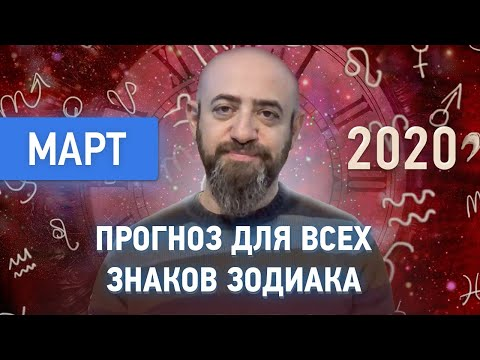 Астрологический прогноз для всех знаков зодиака на Март 2020 года. Ведическая астрология.