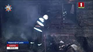 Два чалавекі загінулі на пажары ў Барысаўскім раёне