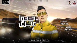 مهرجان حبوا غيرى ( قلبك مصنع حنين)غناء عصام صاصا كلمات عبده روقه توزيع خالد لولو تحميل MP3