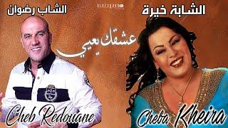 تحميل اغاني Cheba Kheira & Cheb Redouane - 3achqak i3ayi I الشابة خيرة و الشاب رضوان _ عشقك يعيي MP3