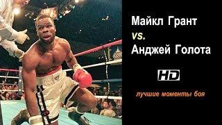Майкл Грант vs. Анджей Голота (лучшие моменты)