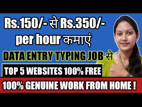 Typing Jobs Online ⌨️ |DATA ENTRY JOBS 🔥 |Typing Jobs From Home | PART TIME JOBS |Transcription Jobs
