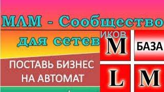 МЛМ Сообщество ! Как выйти на пассивный доход 3186 $  mlmco.net