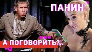 Панин о Поперечном, Немагии, Хованском и Гнойном // А поговорить?..