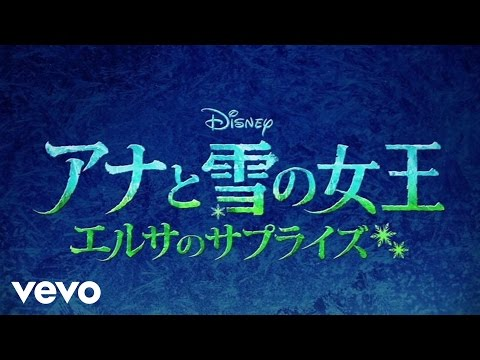 "Making Today a Perfect Day (From ""Frozen Fever"" (Lyric Video)(Japanese Version))"