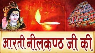 #Aarti Neelkanth Ji Ki || जय शिव ओमकारा || Tripti Shakya || Haridwar #Ambey Bhakti
