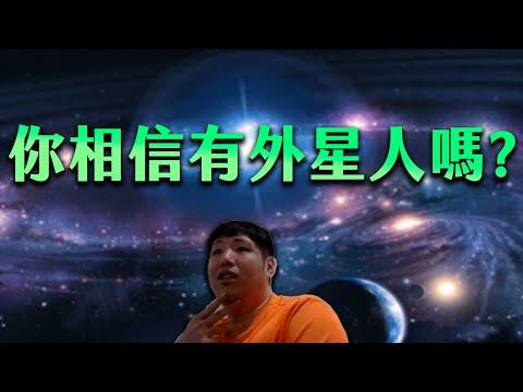 UZ:如果有外星人要你一起! 千萬別去啊~ft.豆豆在這裡