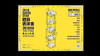 2018 SUPER STAR 體育表演會