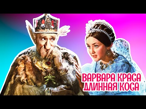 Варвара краса, длинная коса (1969) / Фильм - сказка