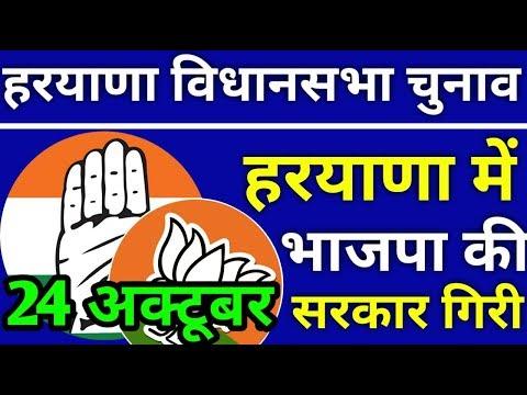 हरयाणा चुनाव परिणाम | भाजपा हारी | भाजपा की सरकार गिरना निश्चित | अब होगा गठबंधन