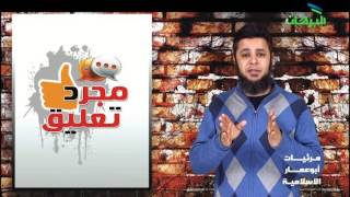 اغاني طرب MP3 الاله والرسول عند الشيعة للاستاذ تامر اللبان 1 6 2017 برنامج مجرد تعليق تحميل MP3