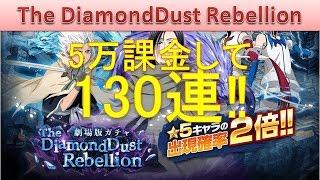 BLEACH ブレソル実況 part941(The DiamondDust Rebellion 130連‼)