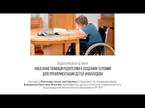 Оказание помощи родителям в создании условий для профориентации детей-инвалидов