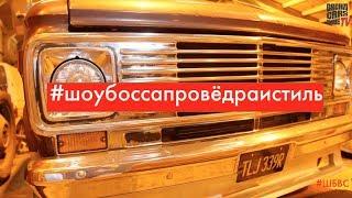 #шоубоссапроведраистиль сезон 3. СКОЛЬКО СТОИТ БАМПЕР на #DODGE #TRADESMAN Американские автомобили