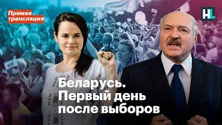 Беларусь. Первый день после выборов
