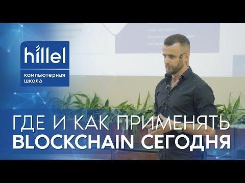 Как применять Blockchain в бизнесе?