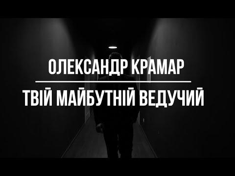 Олександр Крамар, відео 1