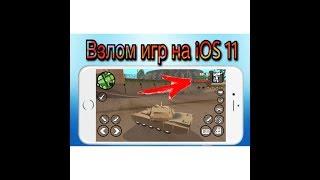 Как взломать игры на iOS 11 без JB и PC?