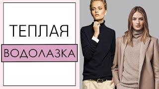 СТИЛЬНЫЙ гардероб женщины. Теплая ВОДОЛАЗКА: как выбрать и как носить? [Академия Моды и Стиля]