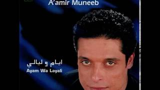 Amer Moneeb - Ayam We Layali I عامر منيب - أيام وليالي