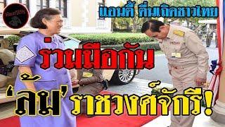 """"""" แอนตี้ ตื่นเถิดชาวไทย """"  สิรินธร กำลังช่วย ประยุทธ์  """" ล้ม """" ราชวงศ์ !!   Feb 1, 2019"""
