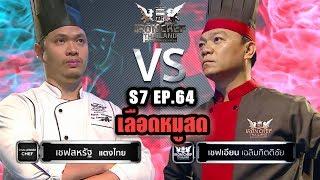 Iron Chef Thailand - S7EP64 เชฟเตย สหรัฐ Vs เชฟเอียน [เลือดหมูสด]
