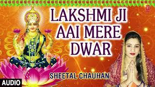 Lakshmi Ji Aai Mere Dwar I Devi Bhajan I SHEETAL CHAUHAN I Full Audio Song
