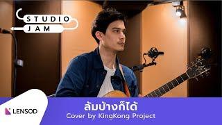 ล้มบ้างก็ได้ - บอย โกสิยพงษ์ Cover By King Kong Project | Lensod