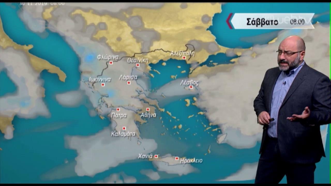 ΔΕΛΤΙΟ ΚΑΙΡΟΥ με τον Σάκη Αρναούτογλου 10.00 | 27/11/2019 | ΕΡΤ