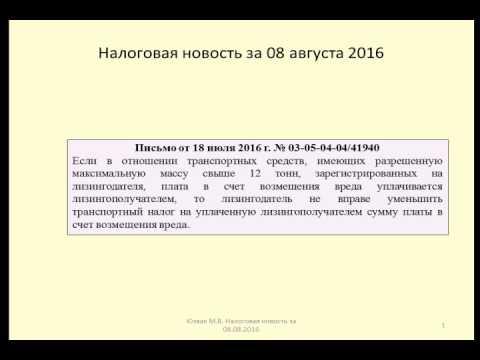 08082016 Налоговая новость о транспортном налоге при лизинге большегрузов