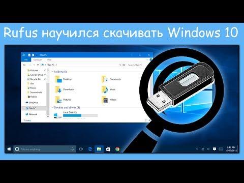 Rufus научился скачивать Windows 10 (Мини-Новость)