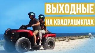 Русские в Доминикане. Выходные,  аренда квадроцикла и поездка на голубые озера.