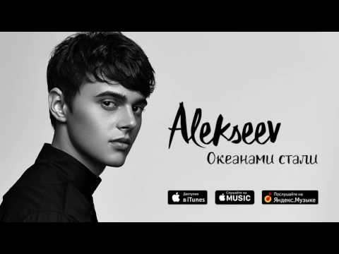 ALEKSEEV – Океанами стали (official audio)