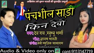 Ghunghur Lagal Panchsil Sadi Kin Debo Singer Dev Rao Khusabu Sharma घुंघुर लागल पंचसील साड़ी किन