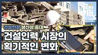 건설인력 시장의 획기적인 변화 [극찬기업] 14-2 / YTN 사이언스
