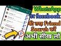 अब Whatsapp पर भी facebook की तरह Search करके Friend Request भेज सकेंगे।