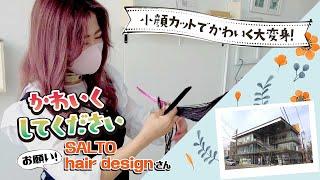 小顔カットで大変身!大津市 SALTO hair design【かわいくしてください】