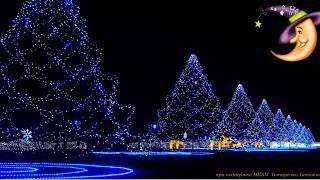 Новогоднего волшебства Вам!