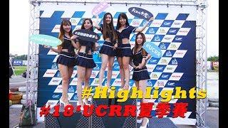 18'UCRR夏季賽-Highlights